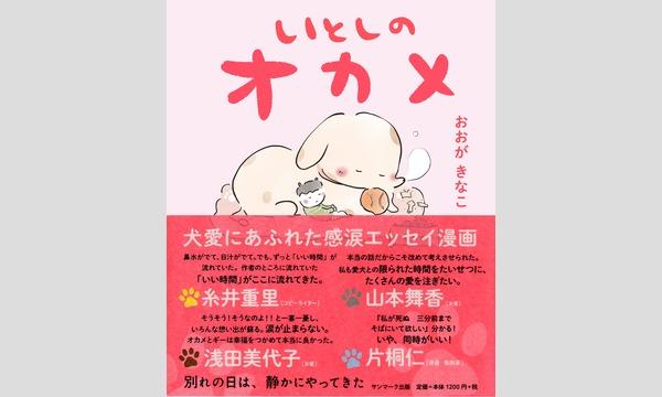 おおがきなこ×村岡希美「やっぱり犬が大好き!」 イベント画像1