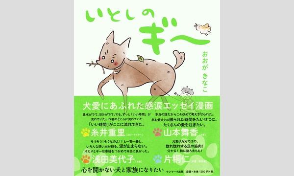 おおがきなこ×村岡希美「やっぱり犬が大好き!」 イベント画像2