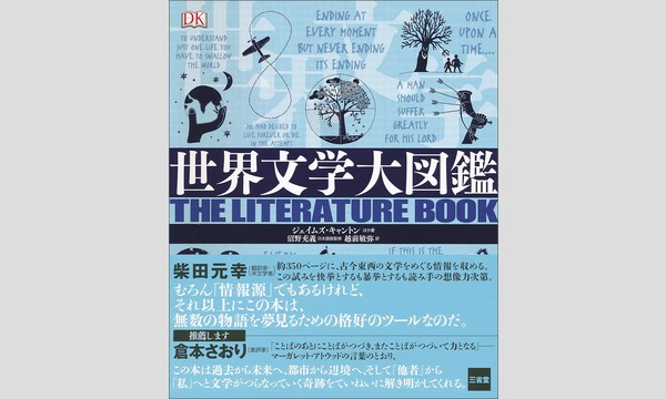 野崎歓×越前敏弥「世界文学と翻訳について、話したいことはいくらでもある」 in東京イベント