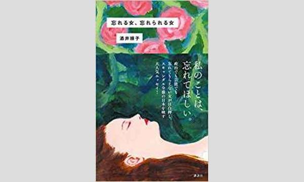 酒井順子×岸本佐知子 「エッセイの未来」 イベント画像1