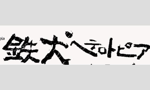 「第6回鉄犬ヘテロトピア文学賞発表!」 イベント画像1