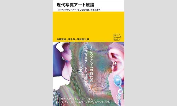 後藤繁雄×港千尋×深川雅文「これからの写真」 イベント画像1