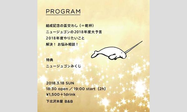 ery×伊藤紺「ニュージュゴンの大予言」 イベント画像2