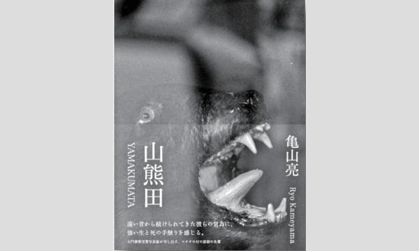 亀山亮×服部文祥×山川徹「生と死を撮る・書く」 イベント画像1