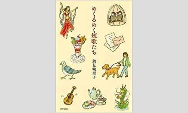 錦見映理子×堂園昌彦 「短歌の世界で生きること、そして小説を書くこと」 イベント画像1