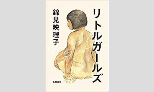 錦見映理子×堂園昌彦 「短歌の世界で生きること、そして小説を書くこと」 イベント画像2