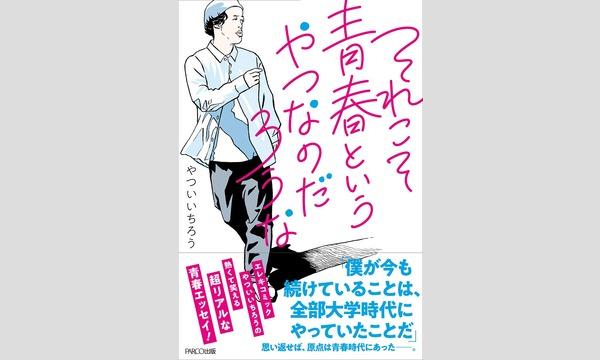 やついいちろう×ユウキロック「それこそ青春というやつなのだろうな in SHIMOKITAZAWA」 イベント画像1