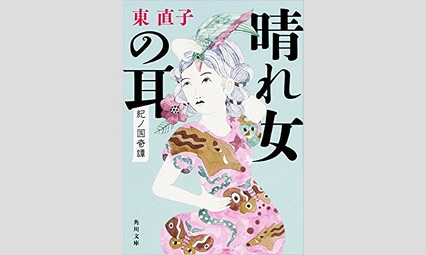 東直子×中上紀「紀州の異界を生きる女たち」 イベント画像1