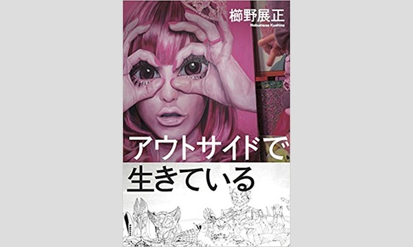 櫛野展正「アウトサイドで生きること」 in東京イベント