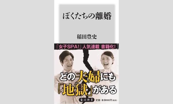 稲田豊史×宮崎智之「ぼくたちは『いい夫婦の日』をどんなメンタルで迎えればよいのか」 イベント画像1