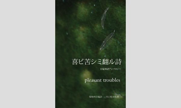 旅する詩声〜Poetic Journey through Translation and Transformation〜 イベント画像1