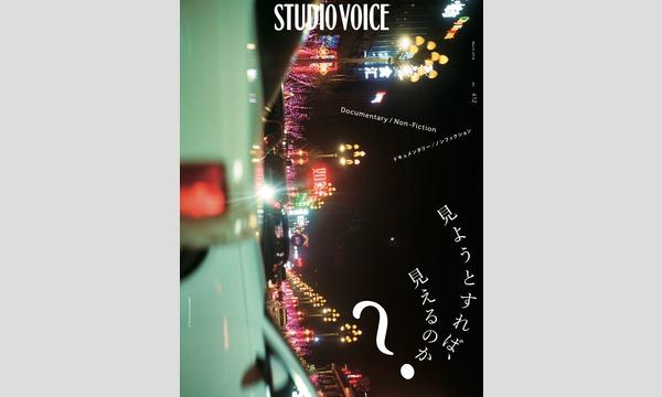 STUDIO VOICE編集部×藤野眞功 「いまカルチャー誌をつくることについて– 2018年、編集部の思索と イベント画像1