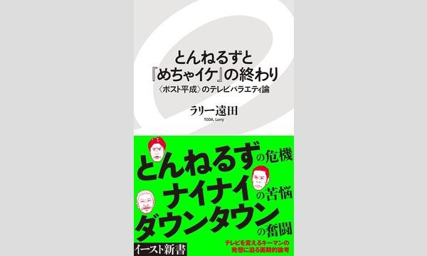 滝沢秀一×ラリー遠田「ゴミ清掃芸人の聞き捨てならない話」 イベント画像2