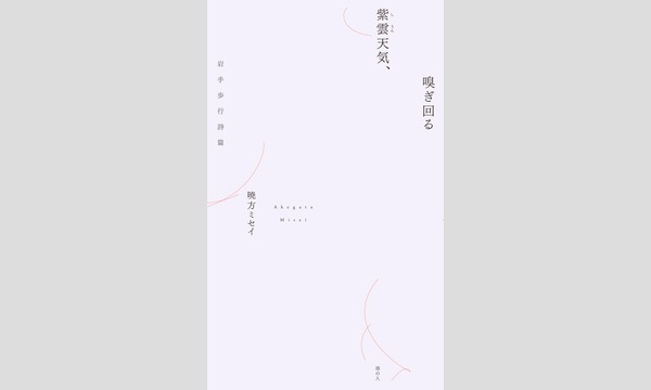 暁方ミセイ×古川日出男「宮沢賢治のさみしさ、宮沢賢治のしあわせについて」 イベント画像1