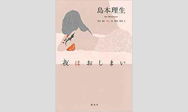 島本理生×鈴木涼美「女の生き方に正解なんていらない!」 イベント画像1