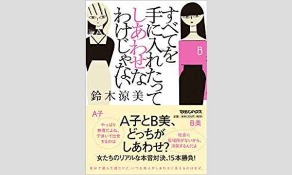 島本理生×鈴木涼美「女の生き方に正解なんていらない!」 イベント画像2