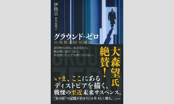 伊格言×大森望「原発事故とSFミステリー」 in東京イベント