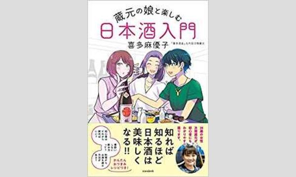 喜多麻優子×葉石かおり「夏こそ日本酒! 美味しいお酒&飲み方、あり〼。」 イベント画像1