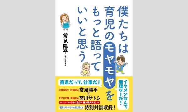 常見陽平×海猫沢めろん×宮川サトシ「男が子育てしてわかった、日本社会のリアル」 イベント画像1