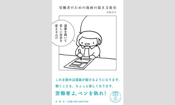 川崎昌平×田中圭一「働きながら漫画を描くということ」 イベント画像1