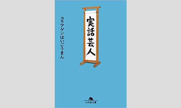 本屋bandbのコラアゲンはいごうまん×田崎健太「体を張って体験してきた爆笑必至の壮絶実話、すべて話します」イベント