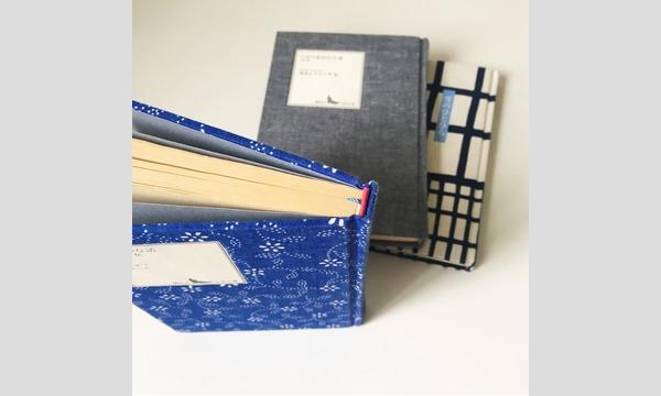 古本と手製本 ヨンネ「製本の仕組みを知ろう!文庫本をハードカバーに改装する手製本教室」 イベント画像2