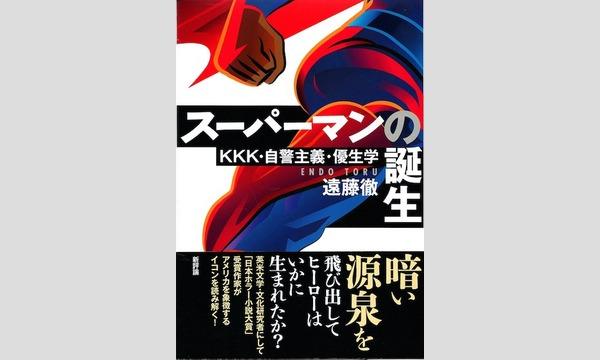 遠藤徹×柳下毅一郎「アメリカの現実〈リアル〉とスーパーヒーロー」 in東京イベント