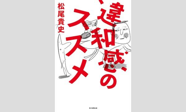 松尾貴史×しりあがり寿「平成の〝違和感〟」 イベント画像1