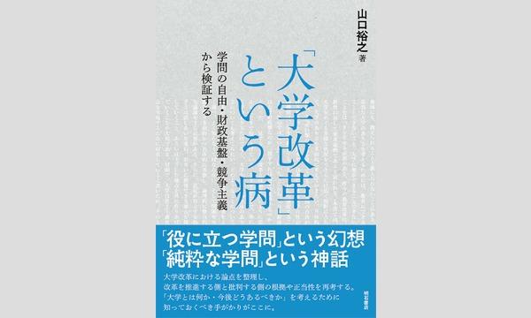 山口裕之×常見陽平「大学教育への幻想〜大学を変えたら社会も変わるか?」 イベント画像1