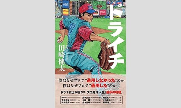 田崎健太×中溝康隆「日本球界で本当にドラフトは機能しているのか~」 イベント画像1