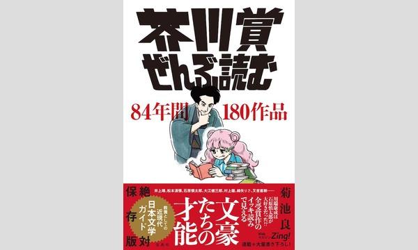 本屋bandbの菊池良×神田桂一×岡野誠「好きなことで本をだす方法とは?」イベント