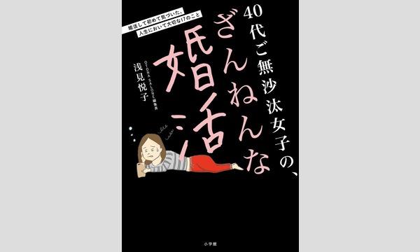 本屋bandbの浅見悦子×とあるアラ子「婚活の理想と現実」イベント