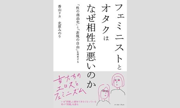 香山リカ×北原みのり「女たちのエロスとフェミニズム」 in東京イベント