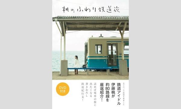 伊藤桃×久野知美「女ふたりで『鉄道旅』を語ろう」 イベント画像1