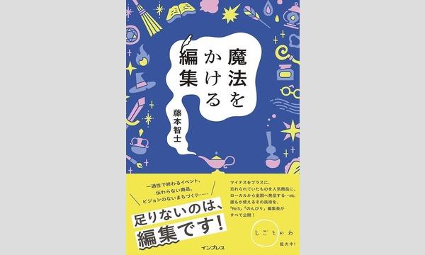 藤本智士×指出一正×日野昌暢「『編集』がローカルの情報発信を変える」 イベント画像1