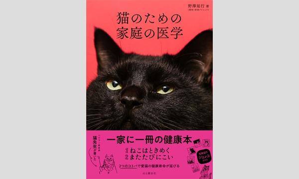 野澤延行×ドコノコ「飼い主さんが聞きたい 猫の健康と医学のはなし」 イベント画像1