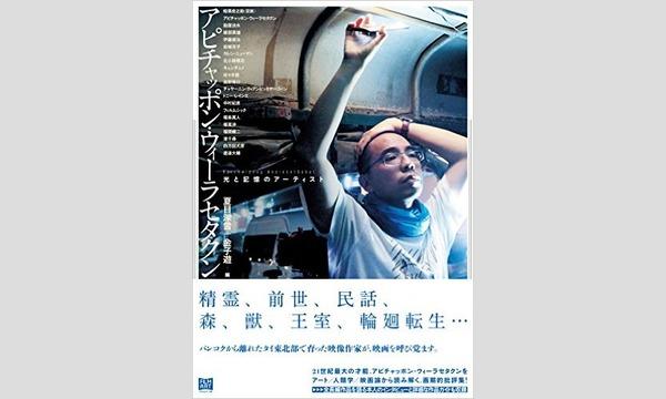 佐々木敦×夏目深雪×金子遊「アピチャッポン映画とは何か、批評の未来」 イベント画像1