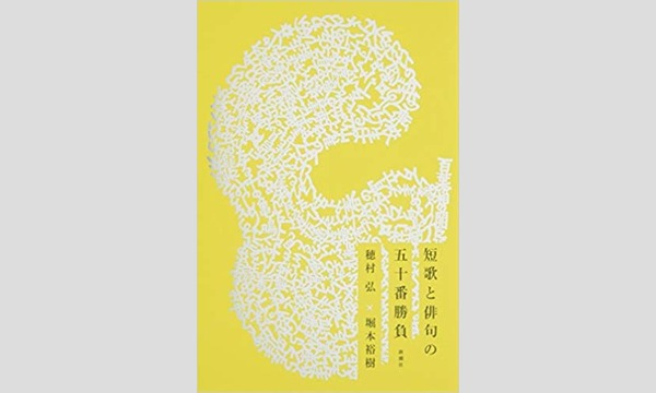 穂村弘×堀本裕樹「今宵の対決、イチ推しは?勝敗はどちらに?!」 イベント画像1