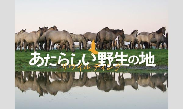管啓次郎「『あたらしい野生の地ーリワイルディング』映画上映会+トーク」 in東京イベント