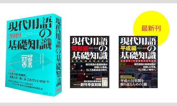 本屋bandbの辛酸なめ子 × 武田砂鉄「2019年上半期を振り返る」イベント