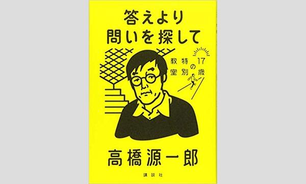 高橋源一郎「「読む」と「書く」をとおして、君は変わる。人生が変わる。」 イベント画像1