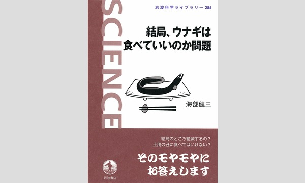 本屋bandbの海部健三×橋本正平「結局、私たちは今年もウナギを食べていいのだろうか?」イベント