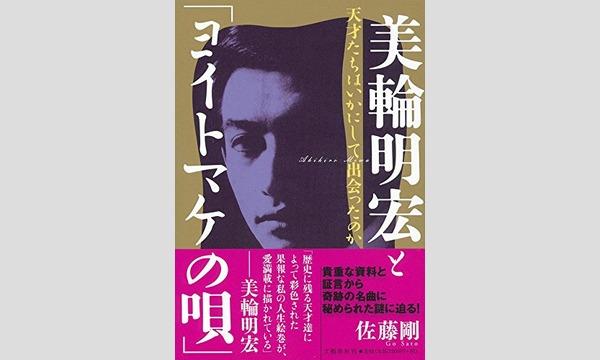佐藤剛×スージー鈴木「美輪明宏と三人の天才たち」 in東京イベント