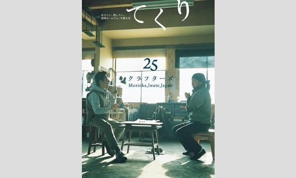 小西威史×木村衣有子×奥山淳志×てくり編集部 イベント画像1