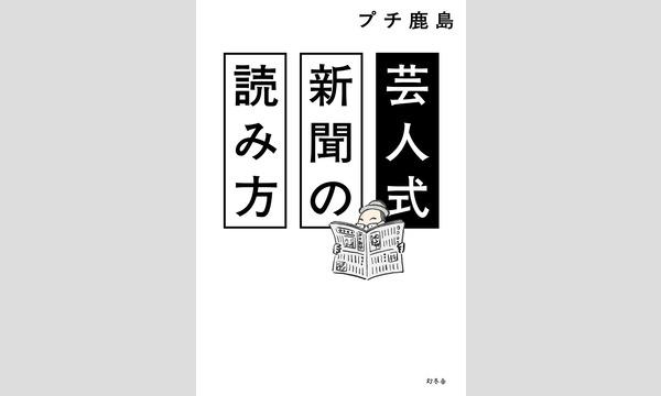 プチ鹿島「毎日が面白くなる『芸人式新聞の読み方』実践講座」 in東京イベント