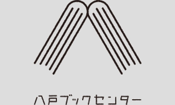 八戸ブックセンター×バリューブックス×内沼晋太郎「移住して、本の仕事をする 八戸ブックセンターとバリューブックス」 イベント画像1
