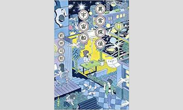 前田司郎×安藤玉恵「世間のはじっこにいる人たちの物語」 イベント画像1