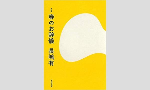 長嶋有×名久井直子「第2回 長嶋有 サイン(句)会」 イベント画像1