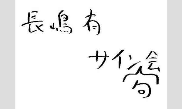 長嶋有×名久井直子「第2回 長嶋有 サイン(句)会」 イベント画像2