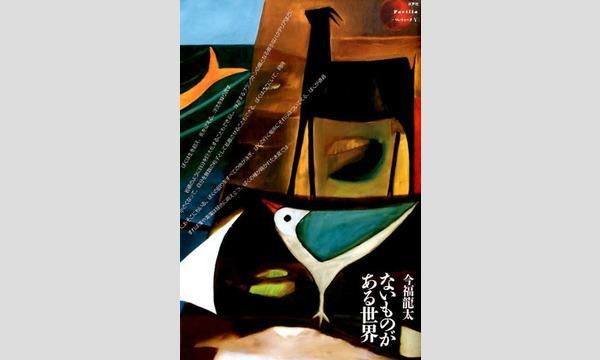 今福龍太×松浦寿夫「世界の分岐点から──「パルティータ」に込められた〈思想〉と秘められた〈謎〉に迫る!」 イベント画像1